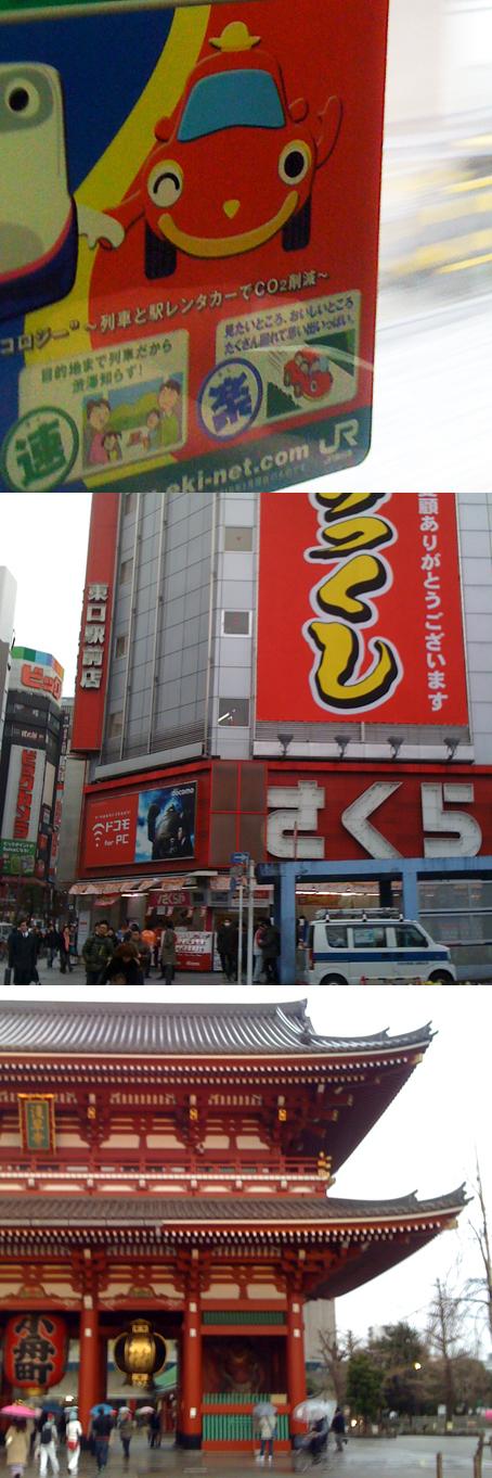 Tokyo.rouge.1